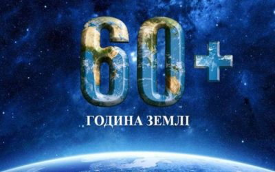 """Україна приєдналась до наймасштабнішої природоохоронної акції """"Година Землі"""""""