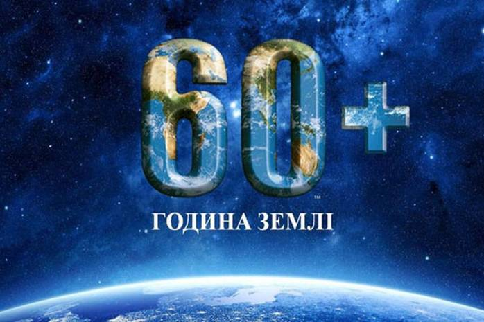 Ukrainians celebrated Earth Day 2019