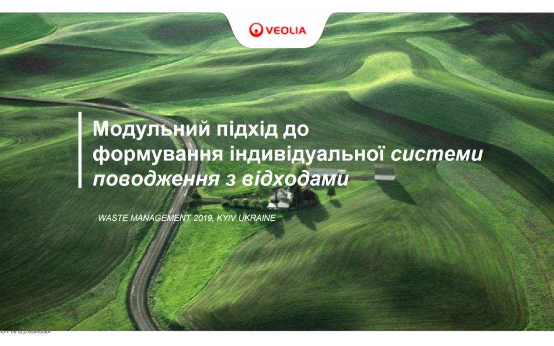 Модульний підхід до формування індивідуальної системи поводження з відходами: Олександр Королюк, ВЕОЛІЯ в Україні