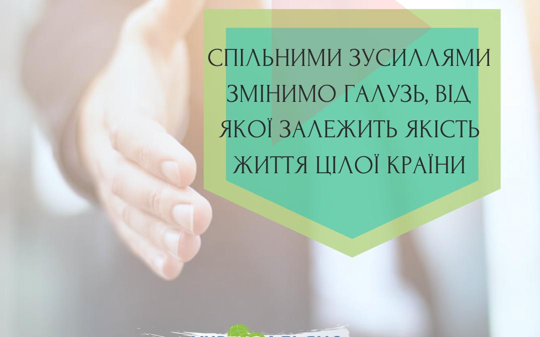 Потенційним партнерам: організаціям галузі управління відходами, обслуговуючим компаніям