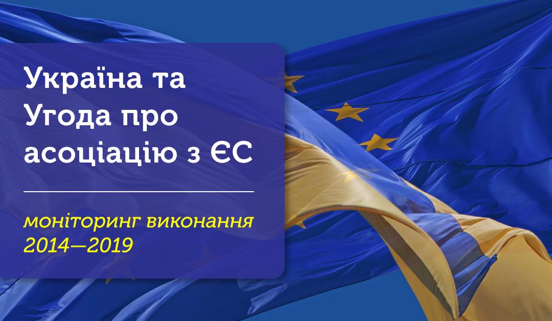 Україна виконала 41,6% зобов'язань в рамках Угоди про Асоціацію з ЄС. Але прогрес у реформуванні управління відходами практично відсутній – експерти
